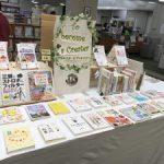 イベント出展 愛知県知多市立図書館